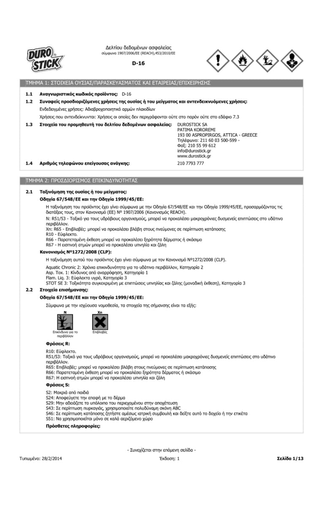 DUROSTICK D-16 HYDROSTOP Αδιαβροχοποιητικό αρμών πλακιδίων 1lt