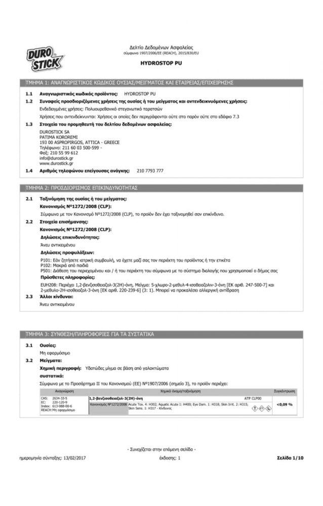 HYDROSTOP-PU Πολυουρεθανικό στεγανωτικό ταρατσών 750mL
