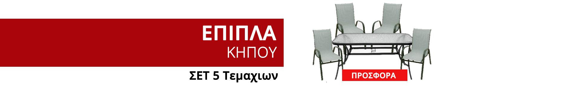 Σετ 5 Τεμαχίων Τραπέζι παραλ/μο μεταλλικό 4 καρέκλες μεταλλικές
